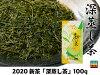【5月下旬順次発送】【2020新茶】清水のお茶ほっとほっと深蒸し茶100g袋缶新茶静岡茶静岡新茶
