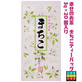 ほのかに桜葉香る幸せのお茶 まちこ ティーバッグ 3g 20個入り桜 ヒルナンデス