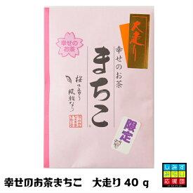 静岡 清水産 幸せのお茶 まちこ大走り40g袋 桜 ヒルナンデス