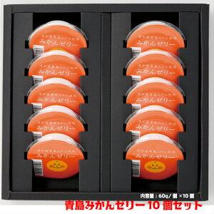静岡 清水産 青島ミカン 100%ゼリー 10個 セットミカンゼリー