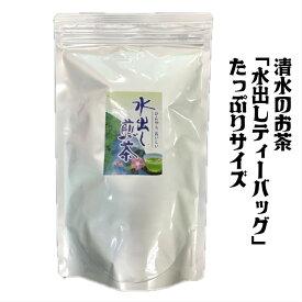 清水のお茶 水出し 煎茶 ティーバッグ 5g 50個静岡茶 お徳用 家庭用