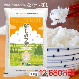 【送料無料】令和元年産 北海道産米 30kg「新しのつ米」 ななつぼし 特A(10kg×3袋)(5kg×6袋)