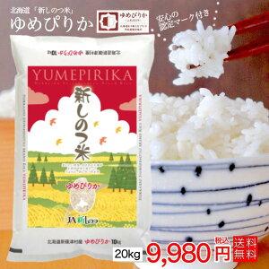 【送料無料】令和元年産 北海道産米 20kg「新しのつ米」 ゆめぴりか 特A (10kg×2袋)(5kg×4袋)