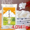 【新米】【送料無料】令和元年産 北海道 米 10kg「新しのつ米」 ななつぼし 特A
