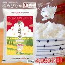 【新米】【送料無料】令和元年産 北海道産米 10kg「新しのつ米」ゆめぴりか 特A