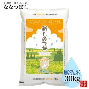 【送料無料】令和元年産 北海道産米 30kg「新しのつ米」NTWP製法 無洗米ななつぼし 特A(10kg×3袋)(5kg×6袋)
