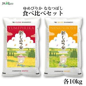 【送料無料】【令和元年産】北海道 米 特A新しのつ米 ゆめぴりか ななつぼし 「食べくらべセット」 各10kg