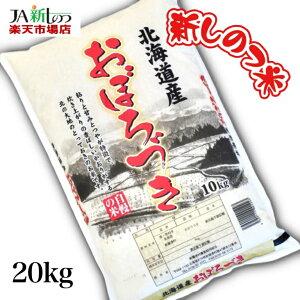 【送料無料】令和2年産 北海道産米 20kg「新しのつ米」おぼろづき (10kg×2袋) (5kg×4袋)