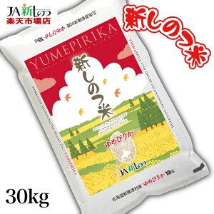 【送料無料】令和元年産 北海道産米 30kg「新しのつ米」 ゆめぴりか 特A (10kg×3袋)(5kg×6袋)