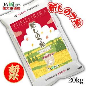 【新米】【送料無料】令和2年産 北海道産米 20kg「新しのつ米」 ゆめぴりか 特A (10kg×2袋)(5kg×4袋)