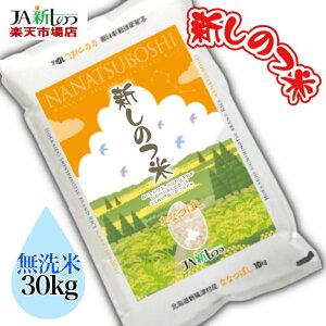 【送料無料】令和2年産 北海道産米 30kg「新しのつ米」NTWP製法 無洗米ななつぼし 特A(10kg×3袋)(5kg×6袋)