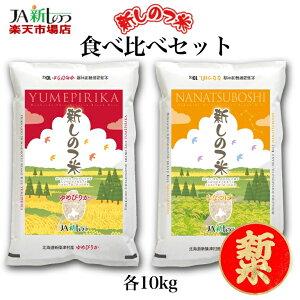 【新米】【送料無料】【令和2年産】北海道 米 特A新しのつ米 ゆめぴりか ななつぼし 「食べくらべセット」 各10kg