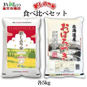 【おぼろづき】【ゆめぴりか】【令和2年産】北海道 米 特A新しのつ米 「食べくらべセット」 各5kg 送料無料