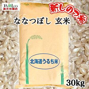 【令和2年産】 ななつぼし 北海道産 玄米 30kg【新しのつ米】 特A