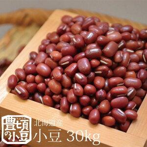 小豆 北海道 十勝 豊頃町産 小豆 30kg(えりも小豆) 業務用 R1年産  【数量限定】※当月中発送に限ります。