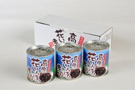 高原花いんげん煮豆缶詰3個セット 沢田の味 群馬県 あがつま農協