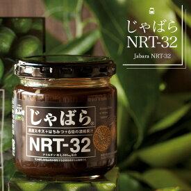 【記念セール価格】じゃばらNRT-32×2個セット