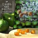 【1粒で果汁13ml相当のナリルチン】じゃばらNRT-キャンディー【カロリー39%オフ】