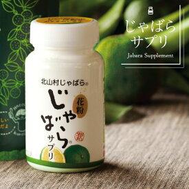 【季節のグズグズが気になる方に】花粉じゃばらサプリ 73g(270粒)
