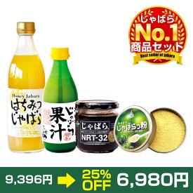 北山村公式 じゃばらファミリーセット 100%果汁 じゃばらっ粉(じゃばらっこ)40g はちみつじゃばら NRT-32 送料無料 花粉サプリ サプリメント 代わりに ジャバラ