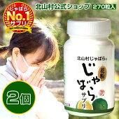 【季節のグズグズが気になる方に】花粉じゃばらサプリ73g(270粒)2個セット