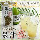 【和歌山県北山村特産】じゃばらをギュッと絞った100%天然果汁! じゃばら果汁360ml