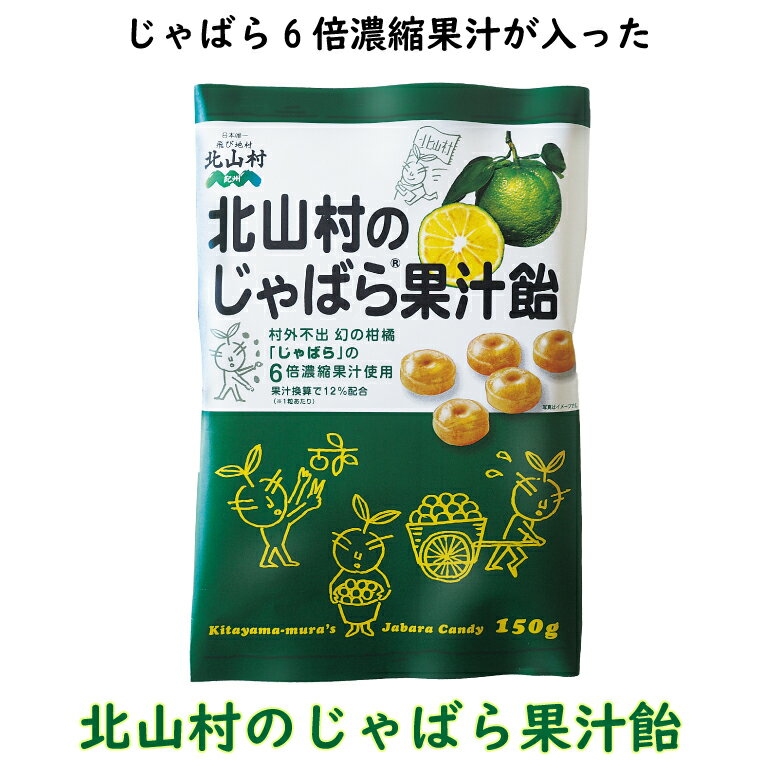 【リニューアルしました】北山村のじゃばら果汁飴150g