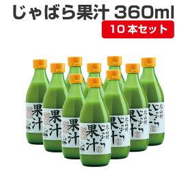 じゃばら果汁360ml×10本セット 100% 花粉 じゃばらの産地 北山村公式ショップ ナリルチン 無添加 調味料 ギフト プレゼント お歳暮 お中元 ポン酢 かぼす果汁 すだち果汁 レモン果汁 代わりに