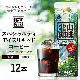 【加藤珈琲店×北山村コラボ】 アイスリキッドコーヒー 1L×12本 【送料無料】