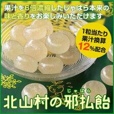 北山村の邪払飴(6倍濃縮果汁入)
