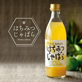 はちみつじゃばら500ml【じゃばら果汁10%】