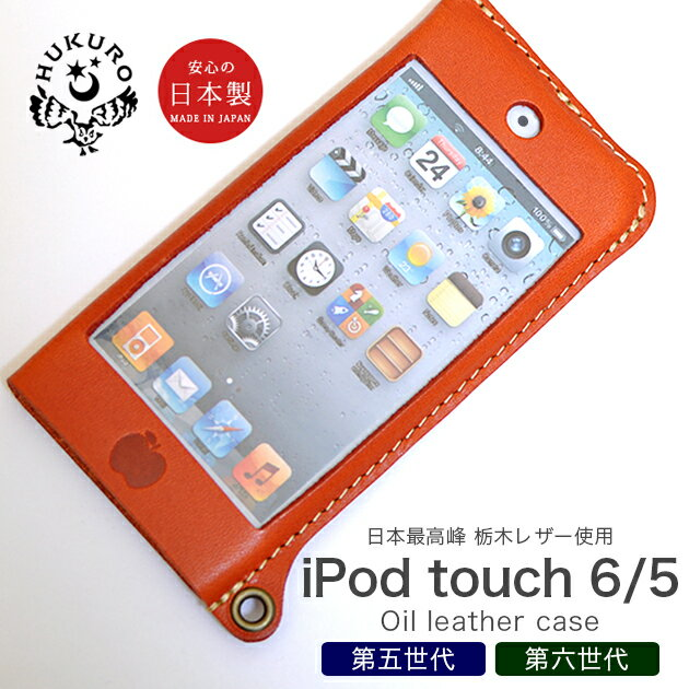 【HUKURO】iPod touch 6 / 5 共通 本革 ケース オイルレザー ハンドメイド 本革 栃木レザー 第5世代 / 第6世代 アイポッドタッチ6G 5G カバー アイポッドケース 本体非付属 suica icoca pitapa edy カードポケット JACA JACA