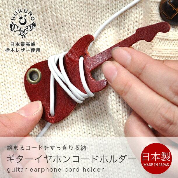 【HUKURO】ギターイヤホンコードホルダー 本革 栃木レザー イヤフォン コードリール 巻き取り ホルダー 収納 イヤホンマイク 日本製