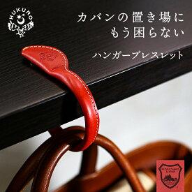 ハンガーブレスレット バッグハンガー カバンフック 本革 革 栃木レザー バッグ掛け かばん掛け 耐荷重6KG メンズ レディース 日本製 HUKURO