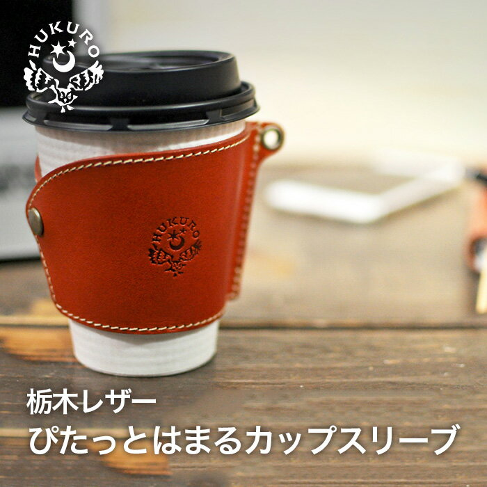 【HUKURO】ぴたっとはまるカップスリーブ 栃木レザー 本革 オイルレザー スタンドコーヒー コンビニコーヒー カップコーヒー カップスリーブ 本革