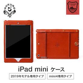 【HUKURO】iPad mini ケース 2019 本革 革 レザー 栃木レザー iPad mini5 ケース iPad mini4 ケース iPad mini 新型 ケース iPad mini 5 ケース レディース メンズ おしゃれ おすすめ 人気 ハンドメイド 日本製