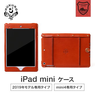 Product made in iPad mini case 2019 genuine leather leather leather Tochigi leather iPad mini5 case iPad mini4 case iPad mini new model case iPad mini five cases lady's men's joke recommended popular handmade Japan