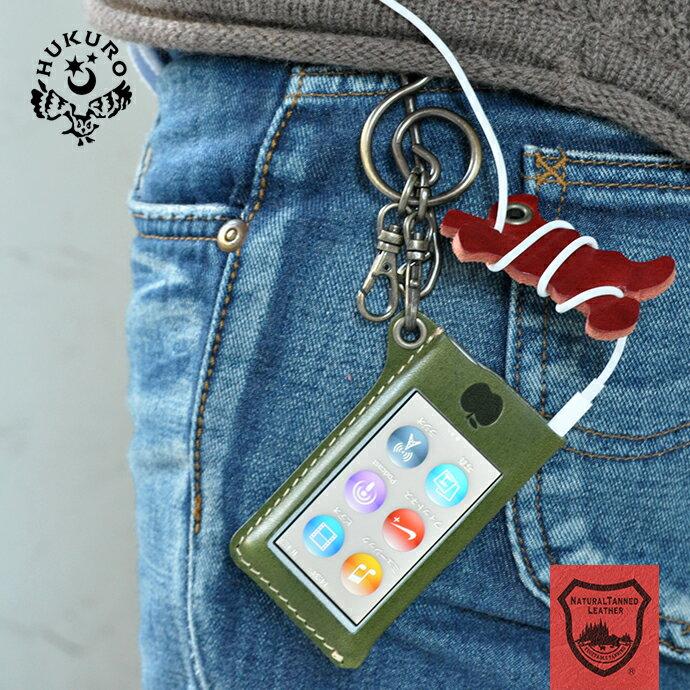 【HUKURO】iPod nano 7G ケース ハンドメイド 本革 栃木レザー [第7世代/7G/第七世代/nano7/アイポッド アイポッド ナノ アイポッドナノ ケース