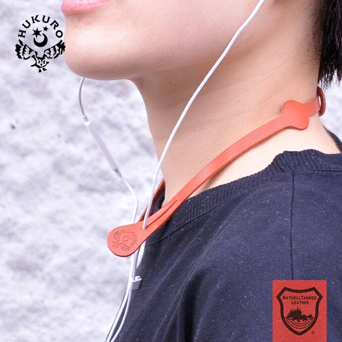【HUKURO】イヤホン ストラップ イヤフォン ホルダー 本革 栃木レザー ネック バンド メンズ レディース コード アクセサリー パーツ