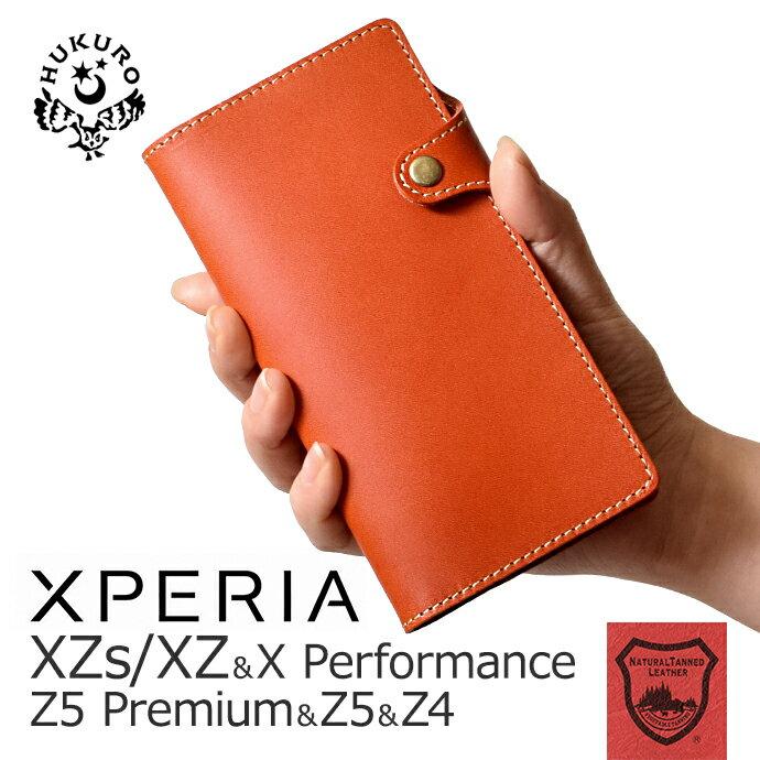 【HUKURO】手帳型Xperiaケース/Xperia XZs ケース/Xperia XZ ケース/X performance/Z5 Premium/Z5/Z4/本革 手帳型 ケース エクスペリア SO-03J SOV35 SO-01J SOV34 右手 左手 栃木レザー