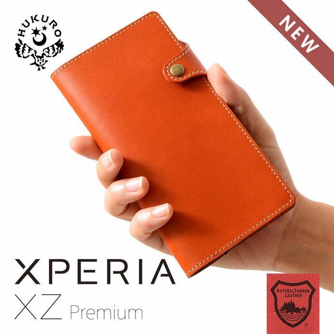 【HUKURO】XPERIA XZ Premium 手帳型ケース/栃木レザー 本革 手帳型 ケース エクスペリア SO-04J スマホケース 右手持ち 左手持ち メンズ レディース