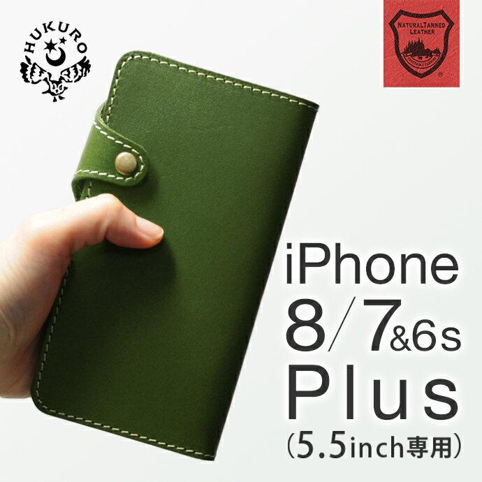 【HUKURO】iPhone8 Plus ケース iPhone8plus ケース iPhone7 Plus ケース iPhone7plus ケース アイフォン7プラス iPhone 6s plus 手帳型ケース 栃木レザー 手帳型 本革 iPhoneケース メンズ レディース カードホルダー