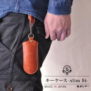 キーケース slim fit 本革 革 栃木レザー キーケース キーカバー レザー キーホルダー フックキーリング 鍵 コンパクト 薄い ビジネス メンズ レディース 日本製 HUKURO