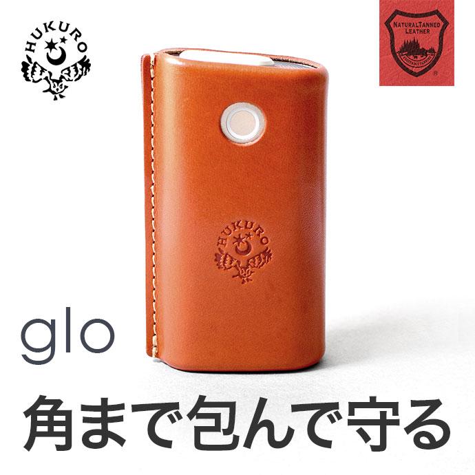 【HUKURO】スマートgloスリーブ glo ケース gloカバー グローケース グロー ケース 栃木レザー 本革 グロー レザー カバー 充電可能 電子タバコ  タバコ 日本製 メンズ