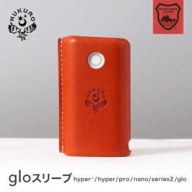スマート glo スリーブ ケース カバー グローケース グローカバー glo hyper+ glo hyper pro nano series2 本革 栃木レザー 電子タバコ 日本製 HUKURO