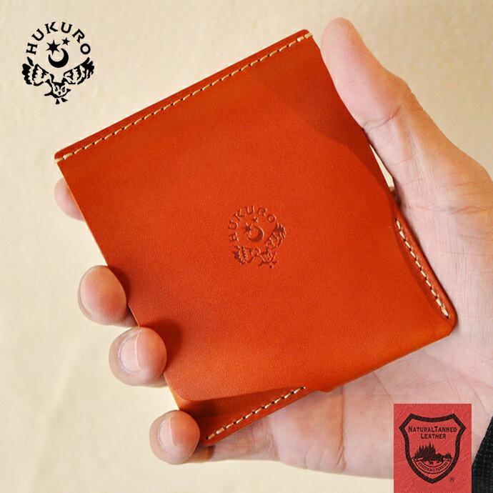【HUKURO】お札入れ-smart- マネークリップ 財布 二つ折り 本革 栃木レザー メンズ レディース 札入れ スリム 薄い 薄型 カード 小銭入れなし ハンドメイド 日本製