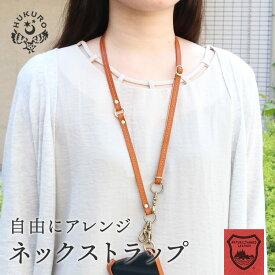ネックストラップ ネックホルダー ストラップ スマホ iPhone 携帯 本革 栃木レザー メンズ レディース ハンドメイド 日本製 HUKURO