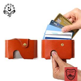 【HUKURO】カードケース-slide- カードケース カード入れ 本革 革 レザー 栃木レザー レディース メンズ スリム 薄い おしゃれ ポイントカード 名刺 ハンドメイド 日本製 送料無料