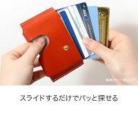 【HUKURO】カードケース-slide-カードケースカード入れ本革革レザー栃木レザーレディースメンズスリム薄いおしゃれポイントカード名刺ハンドメイド日本製送料無料