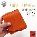 財布 ミニウォレット 二つ折り JITAN ジタン 薄い 薄型 本革 革 栃木レザー コンパクト レディース メンズ キャッシュ…